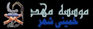 موسسه مهدقرآن کریم خمینی شهر