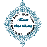 دبستان پسرانه مهاد خمینی شهر