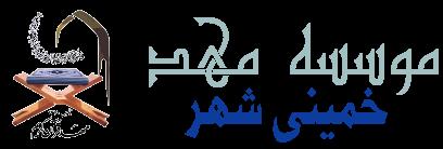 موسسه مهد قرآن کریم خمینی شهر