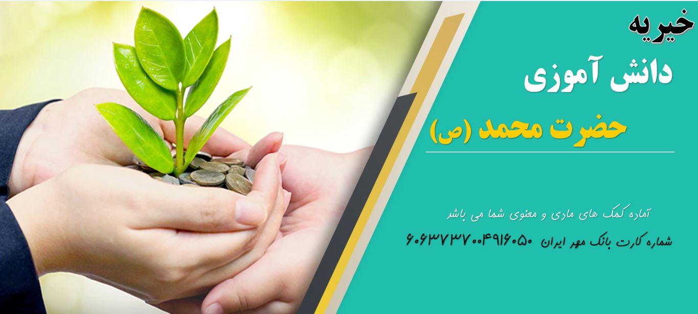 خیریه دانش آموزی حضرت محمد